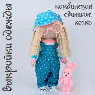 """Комплетк выкроек одежды для куклы """"модный"""""""