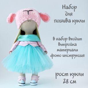 Набор для создания текстильной куклы