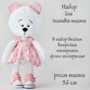 Набор для создания текстильной игрушки Белый мишка